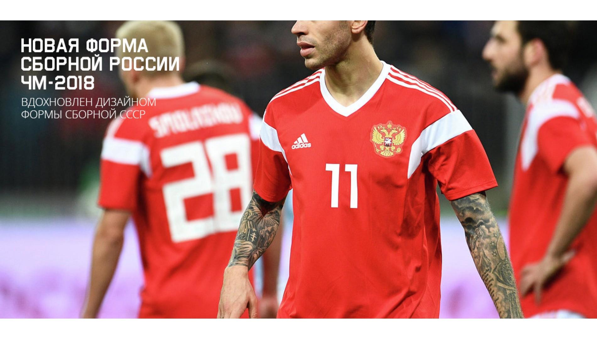 Новая форма сборной России по футболу 2018